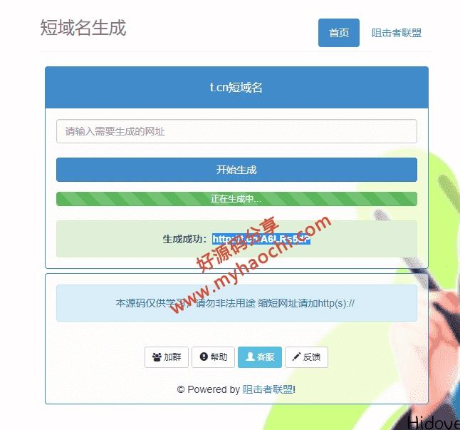 t.cn新浪短链免费生成接口源码