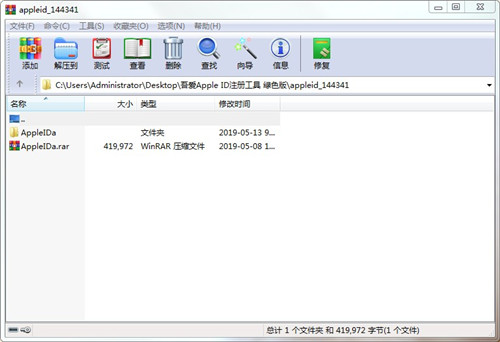 WinRAR 64位授权破解版v5.71无广告纯净版