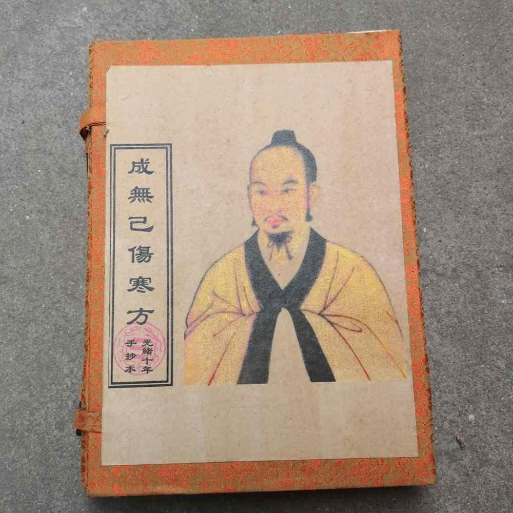 Çin el çekilmiş albümü, iplik ciltli kitap antik kitaplar Chengwuji typhoid prescriptionof edebi klasikleri 4 bir dizi