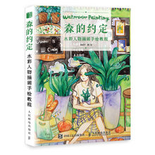 Shen De Yue Ding Watercolor figure illustration manual painting drawing course book цена и фото