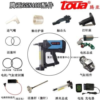 Applicable To Tengya Gas Gun Accessories Gsn40b Gas Nail Gun Battery Charger, Striker Gun Nozzle Sealing Ring Nozzle