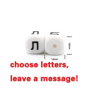 Image 5 - TYRY.HU 100 adet/takım rus alfabe mektubu boncuk silikon boncuk bebek diş kaşıyıcı silikon diş çıkarma boncuk kolye 12mm