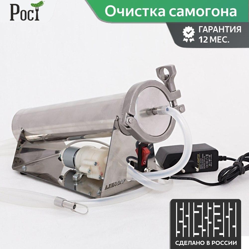 Filtreleme cihazı Alkovar (temizlik moonshine)