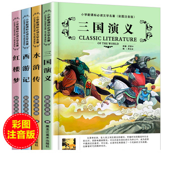 4 Books ,Chinese Idiom Story Primary School Students Reading Books Children Inspirational Stories For Beginners With Pinyin o sevcík violin school for beginners op 6