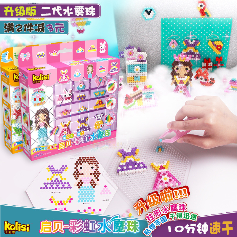 Kai Bay Second Generation Magic Beads Handmade Educational Toy DIY Water Mist Magic Beads Water Stick Beads Bean Puzzle Zhan Le