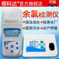 Water plant swimming pool chlorine detector urea tester measuring instrument analysis instrument measuring instrument