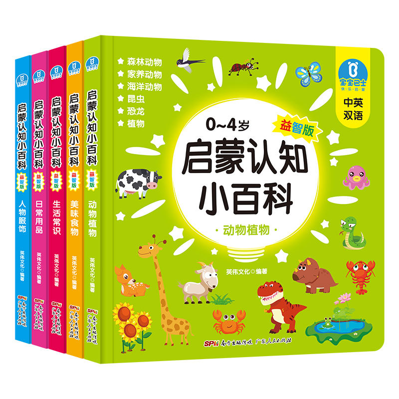 5pcs/set Chinese English bilingual cognition board books anti tear Children's encyclopedia science picture book age 0 4|  - title=