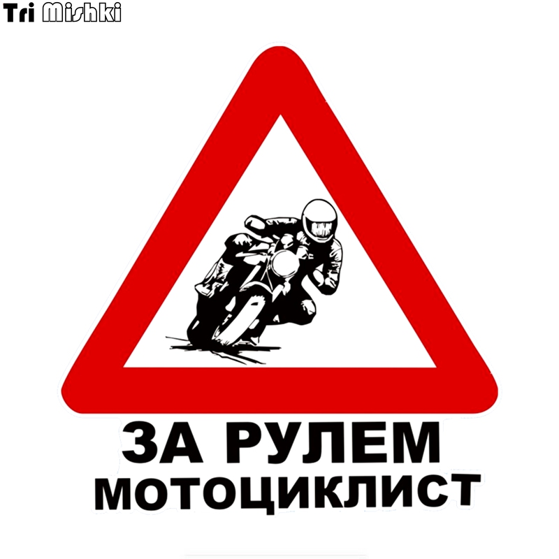 Tri Mishki WCS393# 14*15cm Driving A Motorcyclist Car Sticker Colorful Decals Motorcycle Accessories Stickers