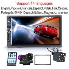 Reproductor multimedia para coche, radio para auto con estéreo HD, con pantalla táctil de 7 pulgadas, entrada aux, FM, ISO, reproductor de mp5 con o sin cámara de 12V, modelo 2 Din