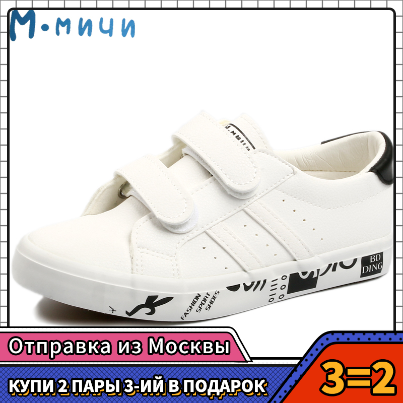 MMnun 2=1 Kids Shoes Autumn 2018 Unisex Kid Shoes Leather Children Shoes For Boys And Girls Kids Sneakers Size 31-36 ML925