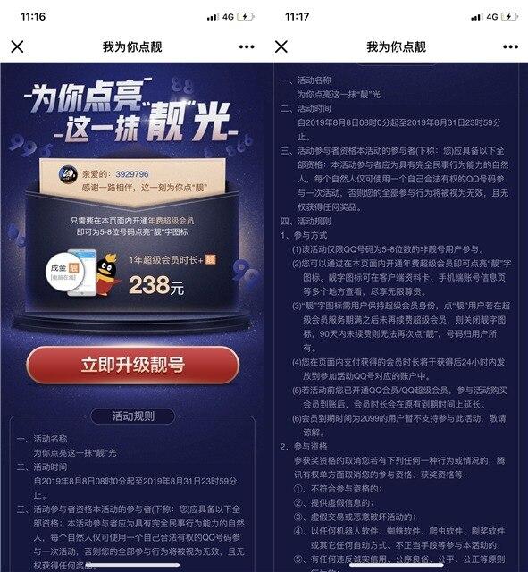 """穷疯了!腾讯推出为5-8位QQ号点""""靓""""字图标活动"""