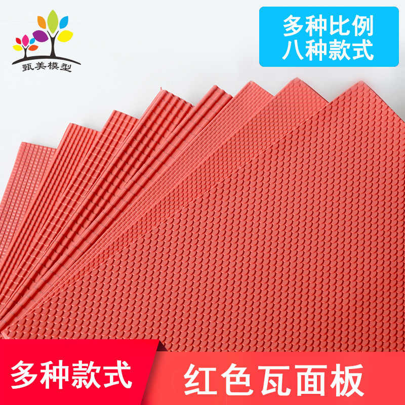 DIY Handmade Material Architecture Sand Table Model Roof Shingles Wall Brick yu lin wa Red PVC Tile Surface Multi--Hot Selling