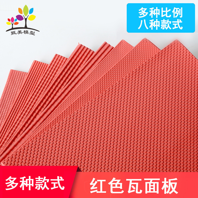 DIY Handmade Material Architecture Sand Table Model Roof Shingles Wall Brick yu lin wa Red PVC Tile Surface Multi--Hot Selling image
