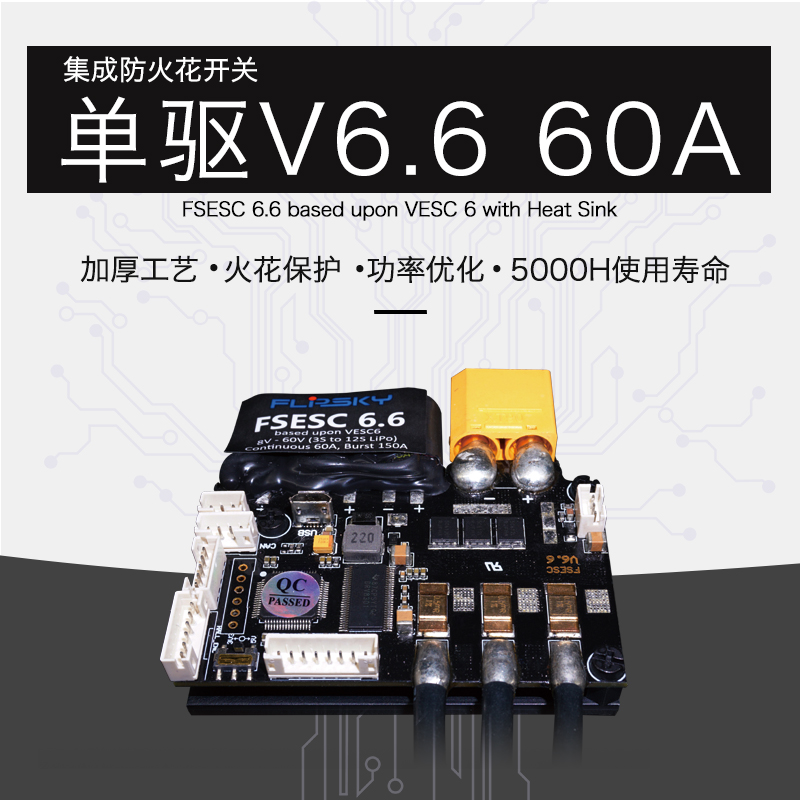 FSESC6.6+ Aluminum Alloy Heat Sink + Fire Flower Switch VESC6 Benjamin Open Source ESC