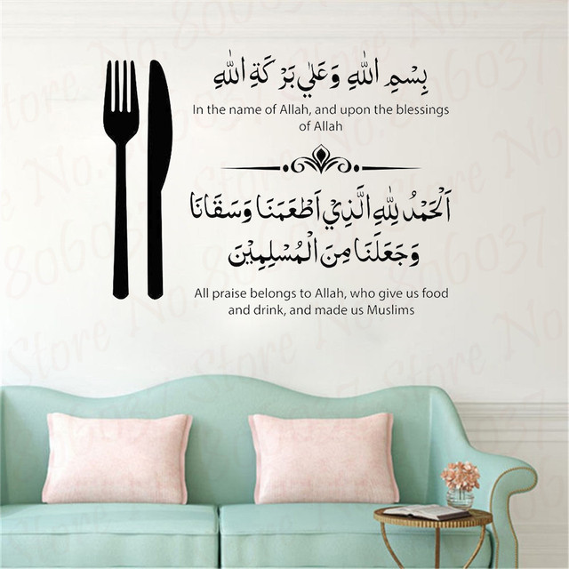 Dua for Before And After Meals Islamic Wall Sticker For Kitchern Calligraphy Vinyl Wall Decal Living Roon Dining Room Decor 1