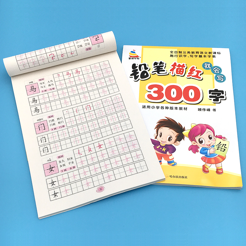 Writing Chinese Book 300/60 Basic Chinese Characters for Children learn learning Calligraphy Book For Kids books with picture