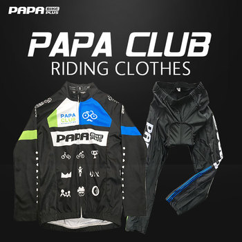 Papabike children's cycling suit, outer tube pants, slim fit, comfortable, sweat absorbing and breathable sportswear