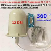 ZQTMAX 12 DBi Omni-direzionale Antenna Interna per 2G 3G 4G ripetitore Del Segnale 698-2700MHz UMST LTE 2600 ripetitore Amplificatore Cellulare