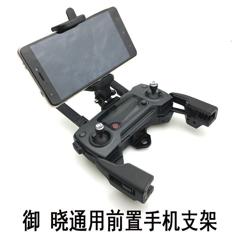 DJI Xiao Spark YULAI Mavic General Front-Mobile Phone Bracket Remote Control Monitor Phone Holder