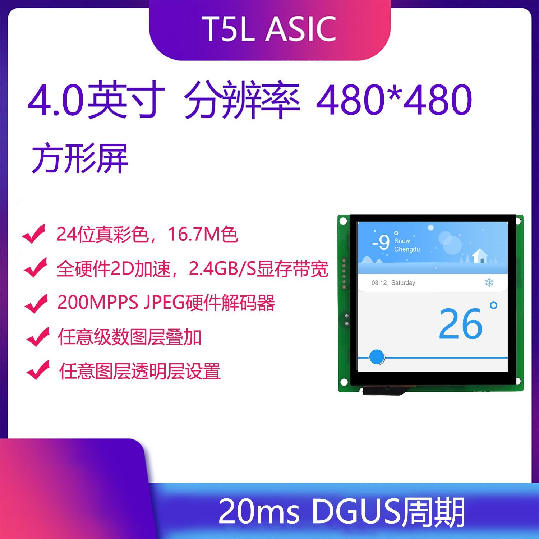 DMG48480C040_03W 4-inch Divin Serial Screen Square Screen IPS Screen 24-bit Color DGUS Development