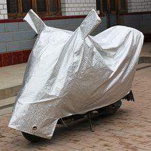 купить Motorcycle cover Electric vehicle clothes Waterproof sunscreen cover Sunshade rainproof cover Electric car cover thickening по цене 214.28 рублей
