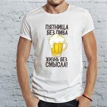 Triditya 50627# Мужская футболка Пятница без пива жизнь смысла