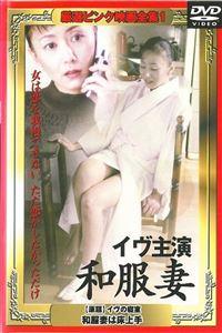 イヴの寝室 和服妻は床上手[DVD高清]