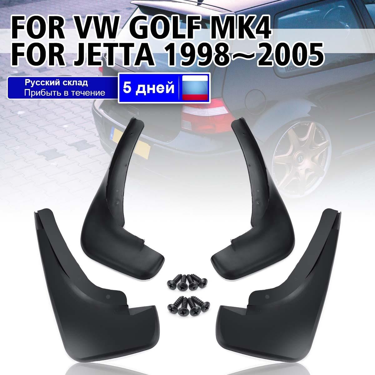 รถโคลนสำหรับ VW Golf 4 Mk4 IV Bora Jetta 1998-2005 Mudflaps Splash Guards ด้านหน้าด้านหลัง Fender mudguards