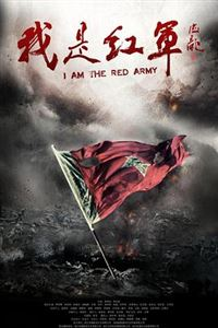 我是红军[共36集/已完结]