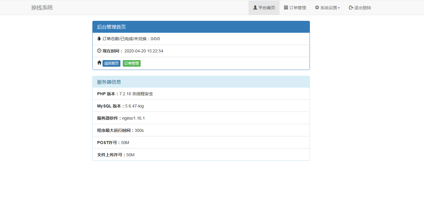 最新换钱系统全开源支持对接任意支付接口