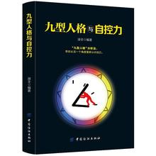 Nine-type personality and self-control time management self-management mental behavior habit psychology book