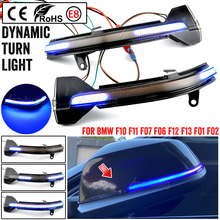 Dynamic LED Turn Signal Light For BMW 5 6 7 Series F10 F11 F07 F06 F12 F13 F01 Rearview Mirror Indicator Blinker Repeater Lamp