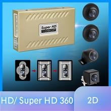 360度パノラマシステムdvrユニバーサル録音駐車防水シームレス2Dスーパーhdナイトビジョンカメラ