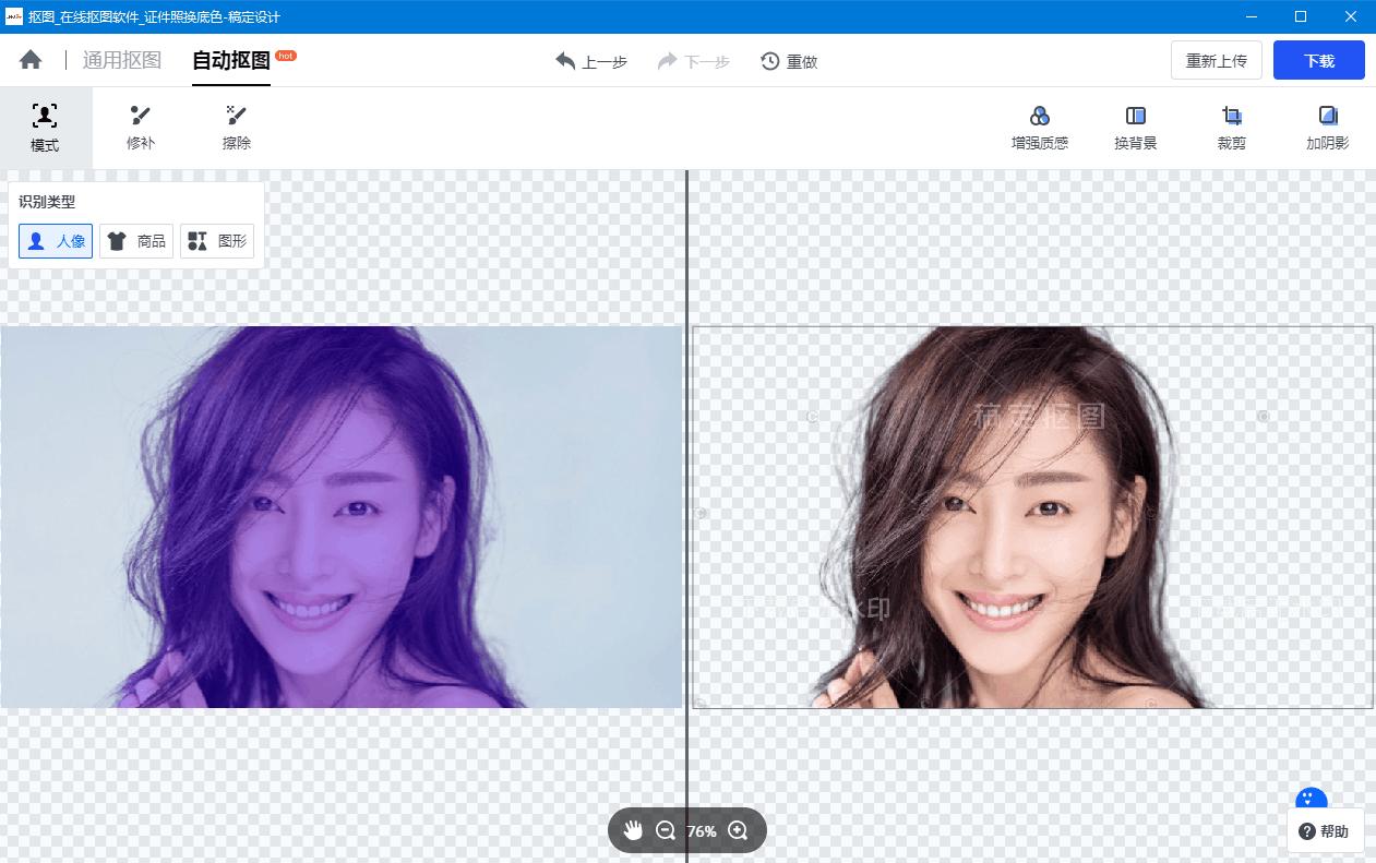 透明图片制作软件,电脑版无需PS一键抠图工具