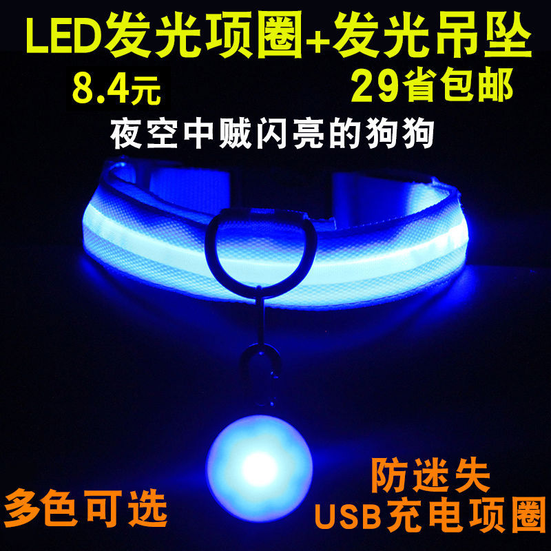 Pet Supplies Dog Luminous Collar Chargeable Cat Collar Teddy Golden Retriever Medium And Small Dogs Night Light Neck Ring