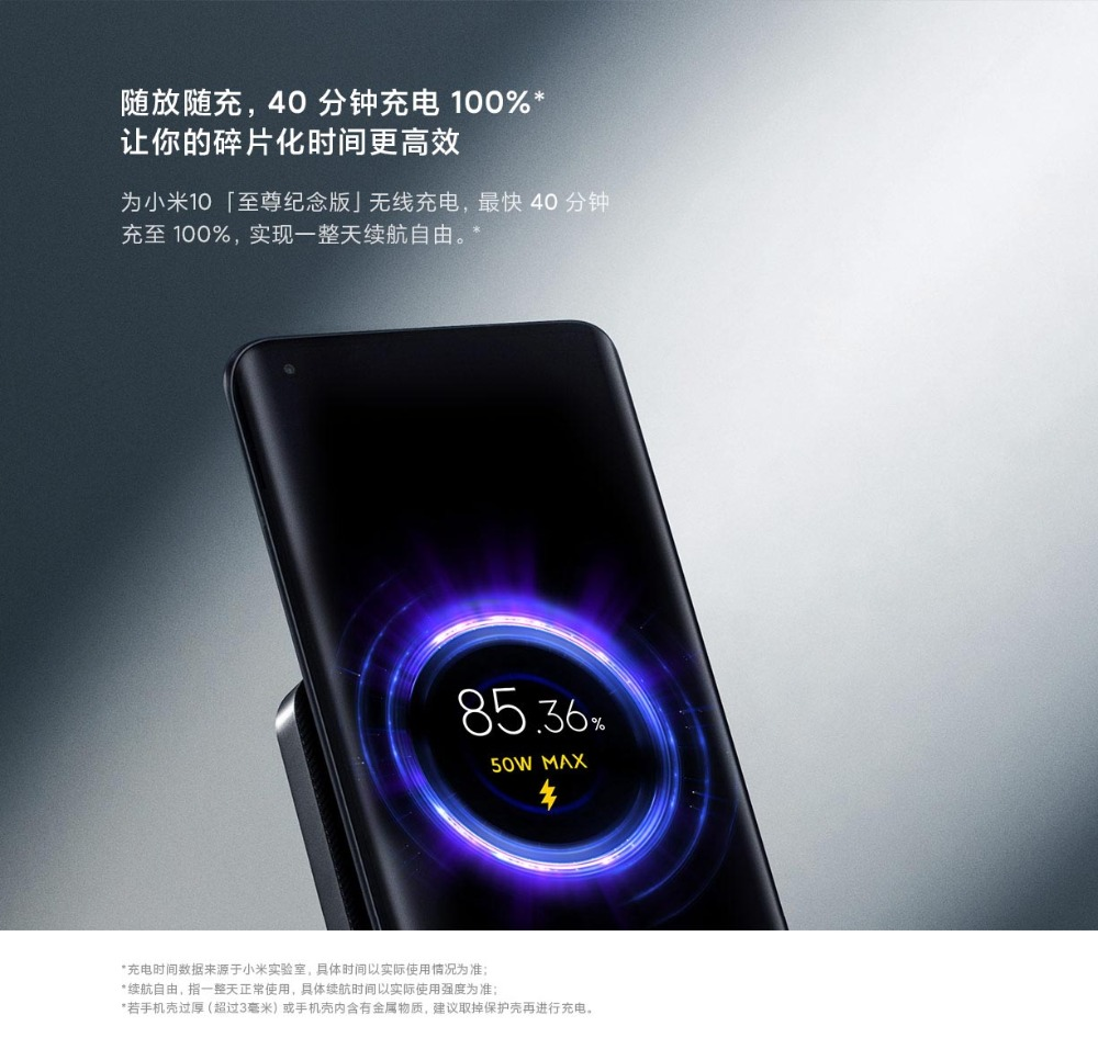 2020 New Xiaomi 55W Wireless Charger Max Vertical air-cooled wireless charging Support Fast Charger For Xiaomi 10 For Iphone (8)