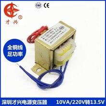 Трансформатор, 50 Гц, от 220 В до 13,5 В, 10 Вт