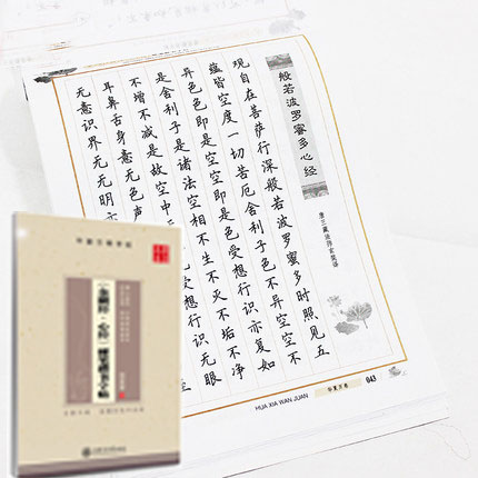 Heart Sutra Buddhist Diamon Sutra Chinese Characters Copybook For Pen Calligraphy By Tian Yingzhang Regular Script Exercise Book