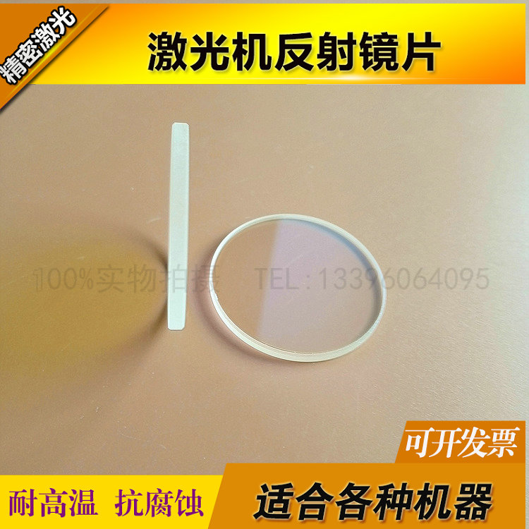45 Degree Reflective Lens 20*3 Laser Cutting Machine Reflective Lens