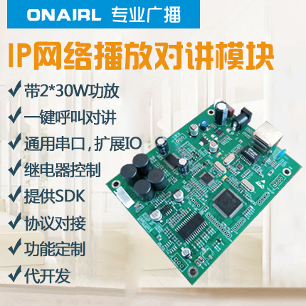 IP Broadcasting Interphone Module 2*30W Power Amplifier IP Interphone Board One Key Call Emergency Interphone Broadcasting