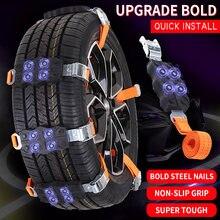 2/4 шт цепь колеса для шин противоскользящие аварийные цепи