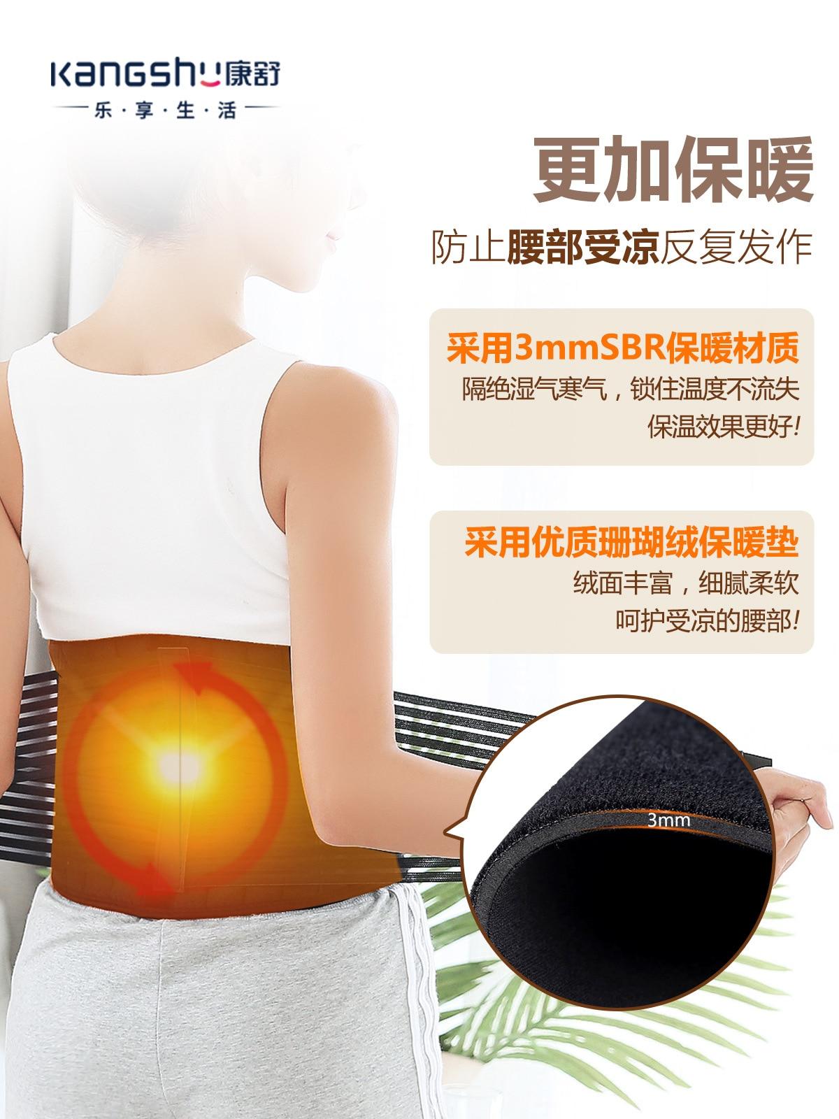 Suitable For Kangshu Waist Supporter Warm Women's Lumbar Disc Self Heating Slipped Disc Strain Back Pain Girdle Waist Cold Warm