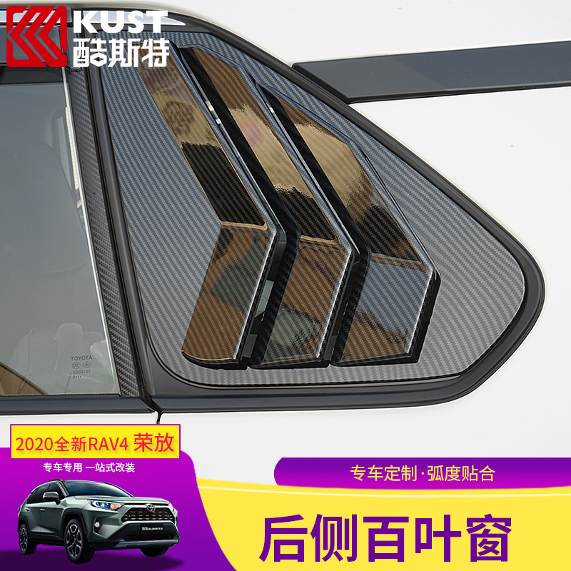 Suitable For Toyota 2020 Fifth Generation RAV4 Exterior Modification Carbon Fiber Pattern Protection For Rear Window