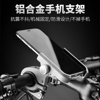 Aluminum alloy mobile phone holder bicycle electric motorcycle shock proof fixed mobile phone navigation bracket seat riding
