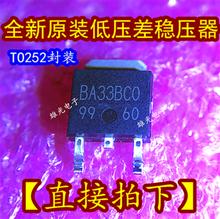 10PCS BA33BCOFP-E2 BA33BCO BA33BC0 TO252 Novo e original