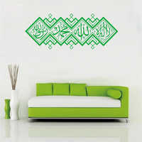 Creative Muslim Word Home Decoration Wall Sticker Inscription Art Books Vinyl Sticker Mural Islamic Home Decoration SP-005