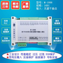 M-1006 Data Acquisition Module 16 Channel Isolated Digital Input Passive Dry Contact to RS485 High Performance