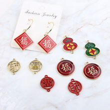 6pcs diy handmade accessories alloy drop oil chinese style red blessing wealth text treasure hoist earrings material(China)