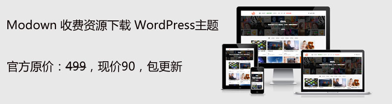 WordPress Modown主题 收费资源下载 [更新至v4.3]