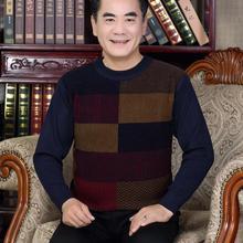 Мужской Полосатый Простой мягкий пуловер мужской свитер с длинными рукавами для мужчин среднего возраста теплый